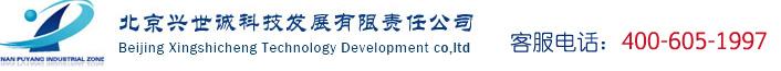 北京兴世诚科技发展有限责任公司
